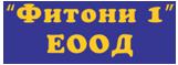 ФИТОНИ 1 ЕООД